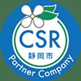 静岡市CSRパートナー企業表彰