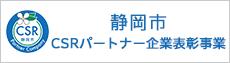 静岡市CSRパートナー企業表彰事業