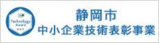 静岡市中小企業技術表彰事業